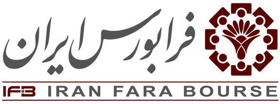 معامله یک هزار و 283 میلیون اوراق بهادار در فرابورس ایران