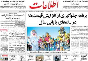 عناوین روزنامه های دوشنبه 28 آبان