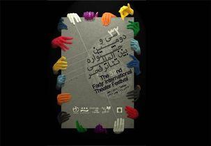آثار راه یافته به جشنواره پوستر تئاتر فجر اعلام شد