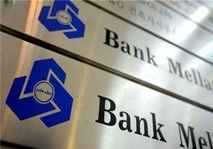 توافق انگلیس با بانک ملت برای فیصله دادن به پرونده شکایت ۱.۲۵ میلیارد پوندی