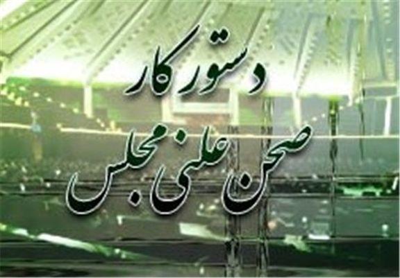 مجلس شورای اسلامی این هفته لایحه مالیات بر ارزش افزوده را بررسی می کند