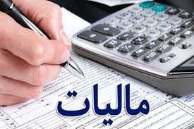 معافیت ۹۵ درصدی مردم از مالیات بر عایدی سرمایه