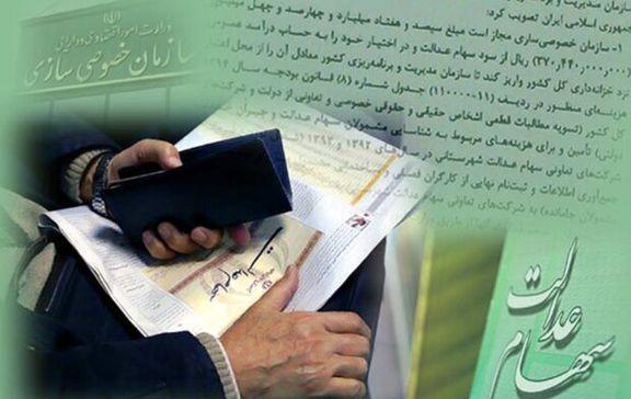 مراحل 13گانه نامنویسی سهامداران عدالت در سامانه سجام اعلام شد