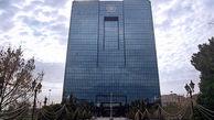 افزایش سرمایه بانک مرکزی ابلاغ شد