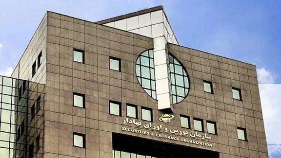 رییس سازمان بورس تغییرات مدیریتی را آغاز کرد