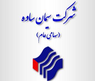 «ساوه» در آذر با 7 درصد افت درآمد مواجه شد