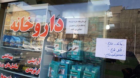 داروخانه بدون هیچ نطارتی با قیمت های مختلف ماسک می فروشند