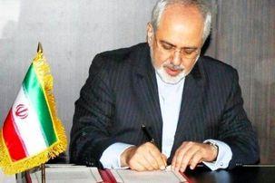 ظریف: ایران و چین باید از صلح و امنیت جهان حراست کنند