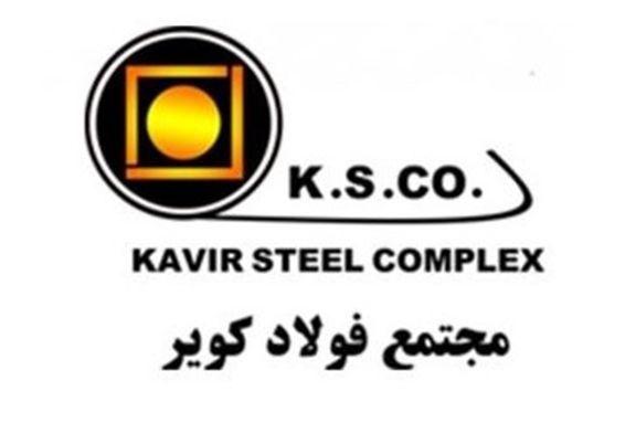 مجتمع فولاد کویر افزایش سرمایه 350 درصدی میدهد