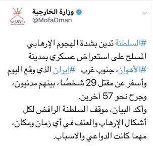 عمان: با تروریسم و خشونت در هر زمان و مکانی و با هر هدفی مخالفیم