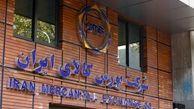 پذیرش فروسیلیسیم و ضایعات فلزی در بازار فرعی بورس کالا