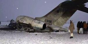 آمریکا بقایای اجساد هواپیمای ساقط شده در افغانستان را پیدا کرد