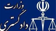 واکنش وزارت دادگستری به فروش بخشی از اموال ایران در کانادا
