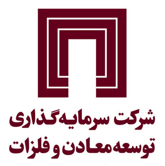 سود 14.7 میلیارد تومانی «ومعادن» در آذرماه