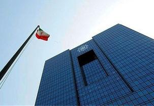 بانک مرکزی: اگر می خواهید سود بدهی بخشیده شود شرط دارد...