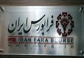 درج نماد شرکت کشت و صنعت بهاران گلبهار خراسان در بازار فرابورس