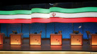 اولین مناظره انتخاباتی فردا ۱۵ خردادماه در ساعت ۱۶ برگزار میشود