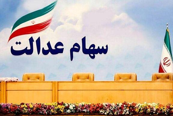 تشکیل جلسه فوق العاده مجلس با موضوع انتخابات مجامع استانی سهام عدالت