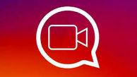 قابلیت تماس تصویری اینستاگرام ارتقا مییابد / برقراری تماس همزمان از قابلیتهای جدید اینستاگرام