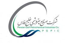 جایگاه هلدینگ خلیج فارس در میان 40 شرکت برتر صنایع شیمیایی جهان