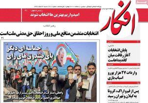 عناوین روزنامههای 3 اسفند 98