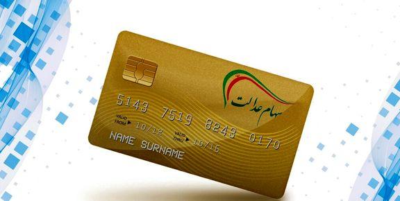 چرا سهامداران نمیتوانند کارت اعتباری سهام عدالت دریافت کنند؟
