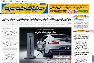 عناوین روزنامههای سه شنبه 21 مهرماه