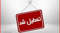 مدارس البرز فردا شنبه 9 آذر تعطیل است
