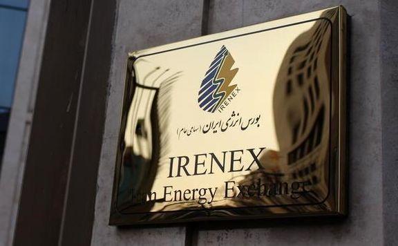 در بورس انرژی امروز کدام محصولات عرضه میشوند ؟