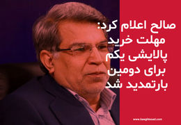 اعلام تمدید مهلت خرید «پالایشی یکم» توسط رئیس سازمان خصوصیسازی