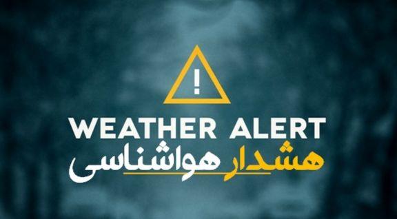 هشدار هواشناسی به کشاورزان اصفهان