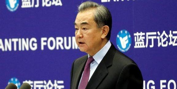 وزیر خارجه چین: آمریکا باید تحریمها علیه ایران را لغو کند