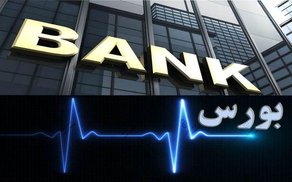 گروه بانکی بیشترین ارزش معاملات امروز را کسب کرد