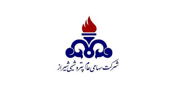 افت 20 درصدی «شیراز» دی دی ماه