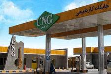 افزایش 32 درصدی قیمت گاز CNG  از اول خرداد