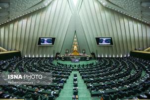 جلسه علنی مجلس با بررسی بودجه کشور به پایان رسید