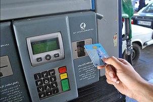 بنزین فقط با کارت سوخت هوشمند