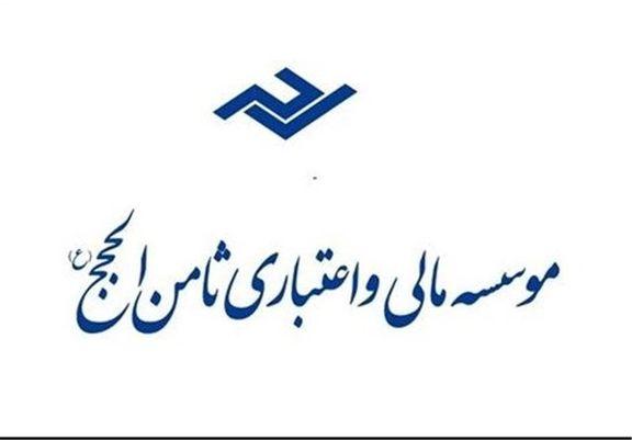 پرونده موسسه ثامن الحجج روی میز دیوان عالی کشور