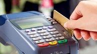 تخلف دولت در افزایش کارمزد تراکنشهای بانکی