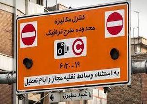 طرح ترافیک آزمایشی در تهران شروع شد