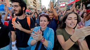 تظاهرات در لبنان ادامه دارد /شهروندان لبنان خواستارتشکیل دولت  مستقل شدند