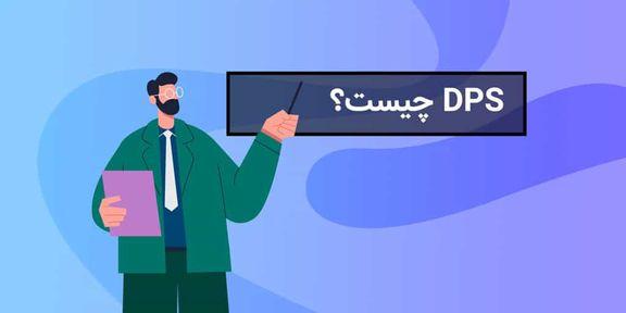 درصد سود تقسیمی(DPS)  چیست؟، درصد تقسیم سود و زمانبندی پرداخت سود شرکتها