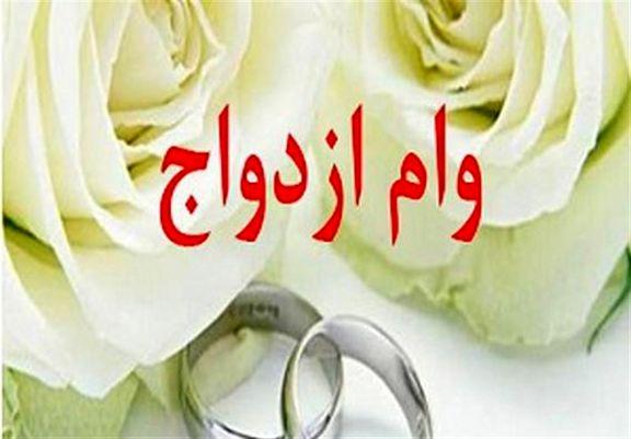 با افزایش 100 درصدی وام ازدواج نوبتی می شود