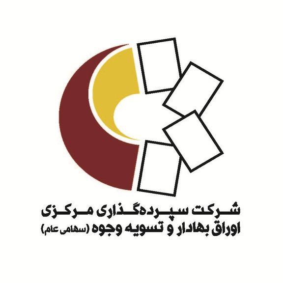 سود سهام بورس تهران از طریق سامانه سجام توزیع شد