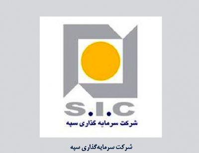 سود 59 میلیارد تومانی سرمایه گذاری سپه در اسفند شناسایی شد