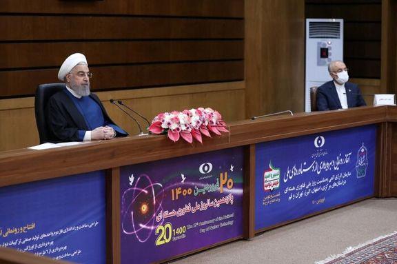 روحانی: آژانس، آمریکا و اروپا بدهکار ما هستند / مصوبه مجلس حرفهای دروغ را از بین برد
