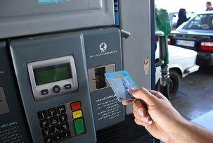 ۱۶ هزار درخواست دریافت کارت سوخت مجدد ابطال شد