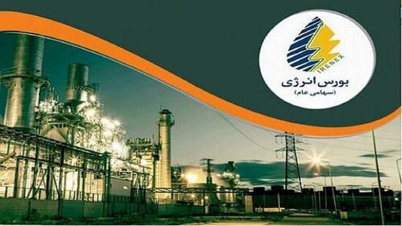 نفت سفید و نیتروژن مایع در بورس انرژی عرضه می شود