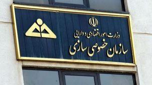 برنامه عرضه شرکتهای دولتی در بورس در حال تدوین است