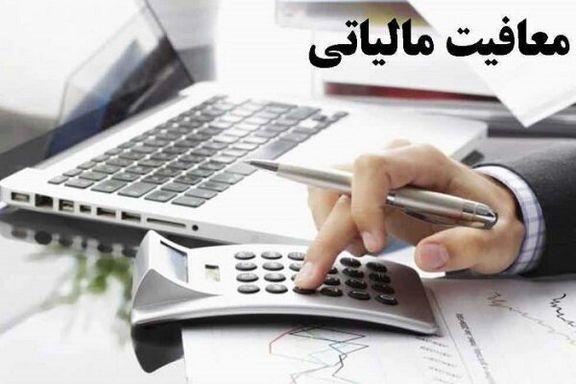 بخشنامه معافیت مالیاتی کارکنان بخش های دولتی و غیر دولتی ابلاغ شد